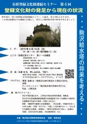 第4回登録文化財連続セミナー