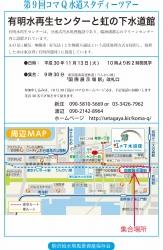 第9回水道スタディツアー『有明水再生センターと東京都 虹の下水道館』